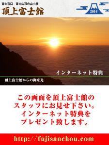 present-fujikan